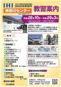 ihi-kanagawa-h2810-h2903