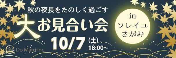 秋の夜長を楽しく過ごす、大お見合い会in橋本(ソレイユさがみ)10月7日に開催します!