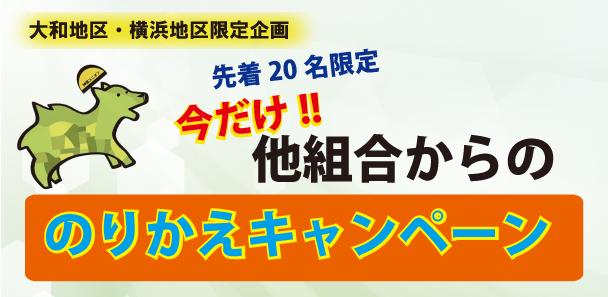 大和地区・横浜地区限定企画 先着20名様限定今だけ他組合からのりかえキャンペーン
